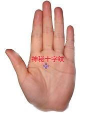 手相 十字纹,手相岛纹,手相桃花纹(第13页)_点力图库