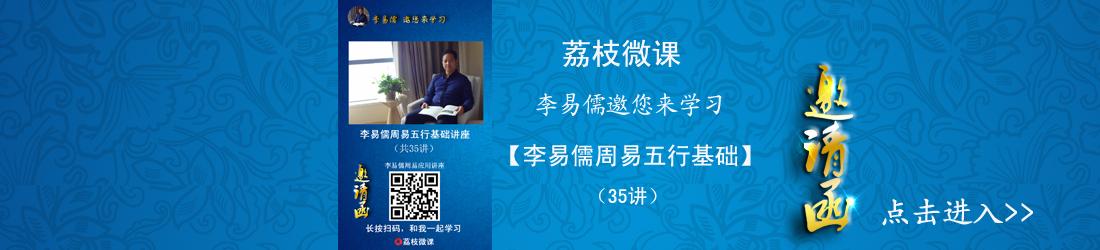李易儒老师讲座视频