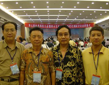 2004年第七回世界易经大会