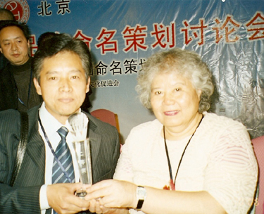 与国际易学联合会常务理事艾灵吾教授合影