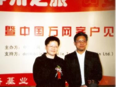 与中国万网营销部总经理高经理合影