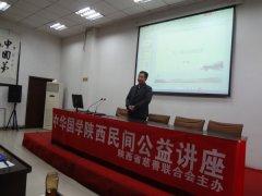 李易儒《天干地支的应用》中华国学陕西公益讲座